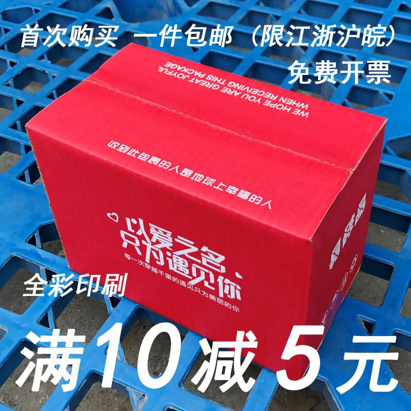3-12号纸箱定做打包纸箱包装盒飞机盒快递纸盒子加硬 超晨包装
