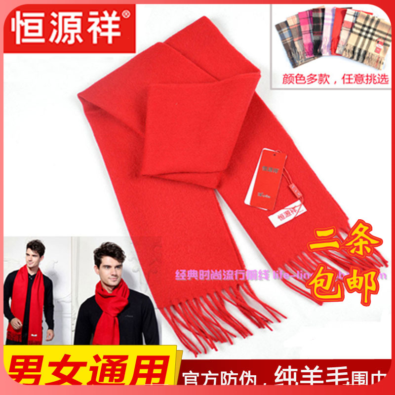 Hengyuanxiang mens and womens year of life Chinese scarlet wool scarf solid color winter warm tassel auspicious neck logo customization