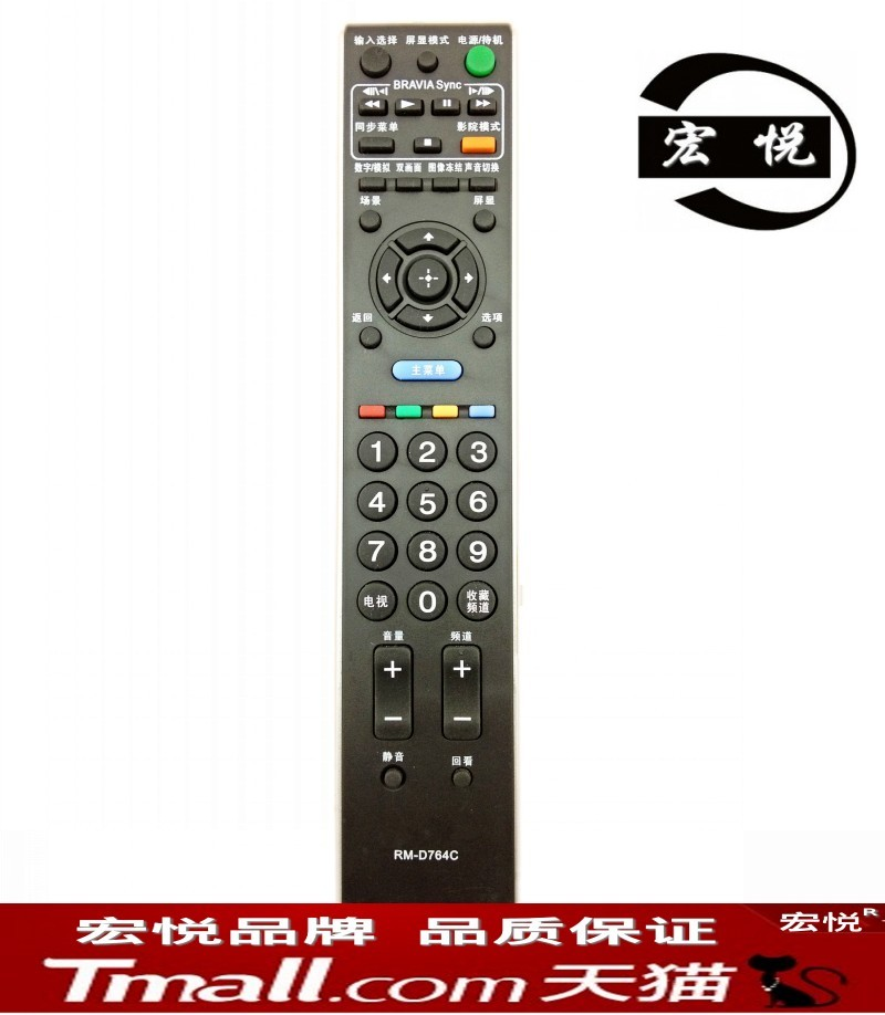 包�] 索尼���C�b控器RM-SD004 RM-SD001 RM-SA009 RM-SA013/001