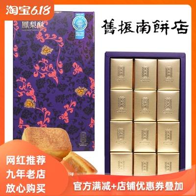 台湾高雄百年糕饼点心旧振南凤梨酥12入出名老品牌伴手礼赛过佳德