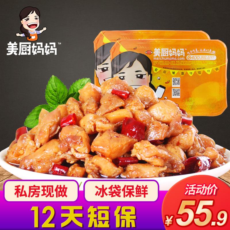 美厨妈妈无骨自贡冷吃兔200gX2盒包邮四川美食特产麻辣兔肉私房菜