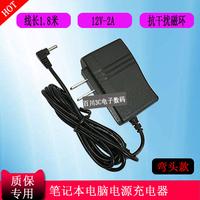 轻薄iru笔记本电脑型号Q15A电源适配器12v2A充电器线3.5mm小圆口