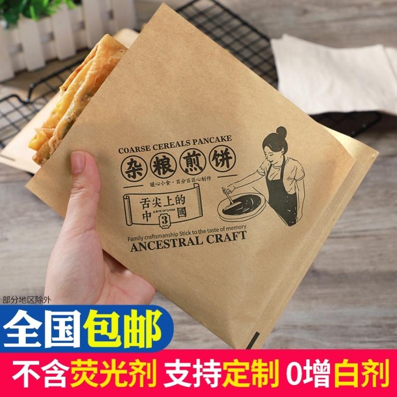 中国加厚小吃双开口烤饼煎饼果子袋子防油纸袋食品炸鸡三角五谷杂