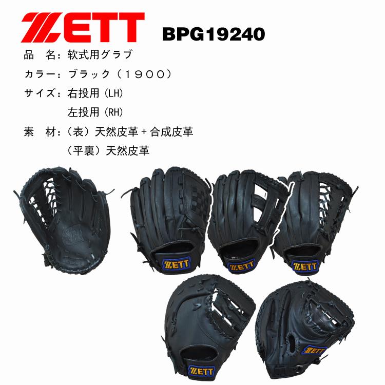 ZETT BPG19240 воловья кожа кожзаменитель бейсбол база игроки комплект поле иностранных поле литье рука база улов рука молодой для взрослых