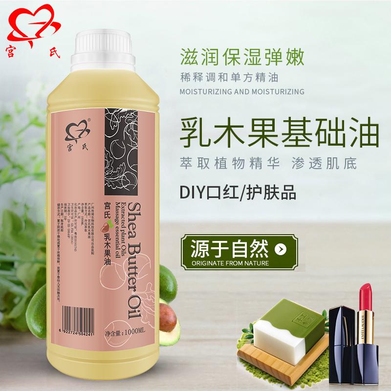 乳木果油手工皂護膚原料基礎油天然可食用口紅油身體揉按精油diy