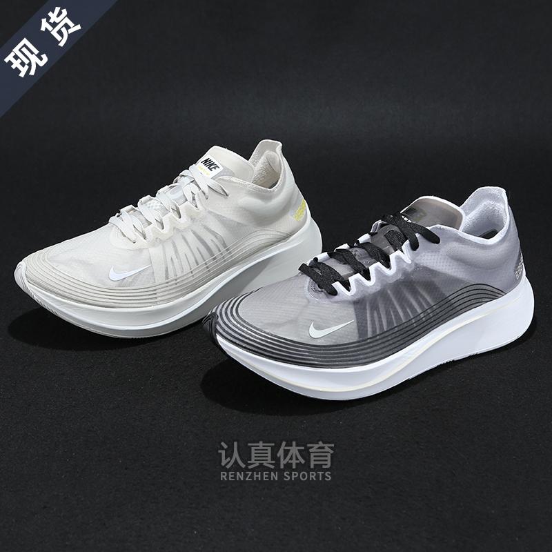 耐克男鞋ZOOM FLY SP 马拉松减震透气运动跑步鞋 AJ9282-001-002