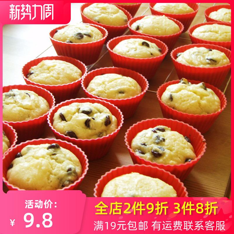 8只装 硅胶蛋糕模具耐高温圆形马芬杯布丁冰粉冰糕模烤箱光波炉用