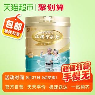 多维高钙中老年奶粉800g罐装 包邮 补钙营养吸收早餐奶 蒙牛铂金装