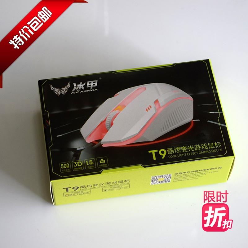 牧马人鼠标 汇佰硕T9鼠标有线游戏鼠标包邮 笔记本鼠标七彩灯