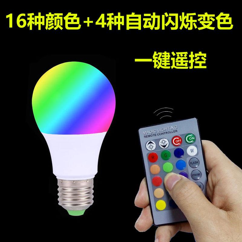 智能遙控節能LED燈泡 可調亮度顏色變色七彩彩色可調光110V 220V