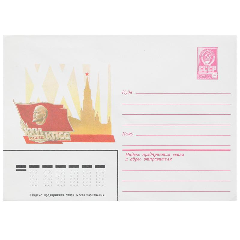 Советская почтовая марка 1981 Советский Союз 26 красный Флаг Ленин Иностранные филателистические товары