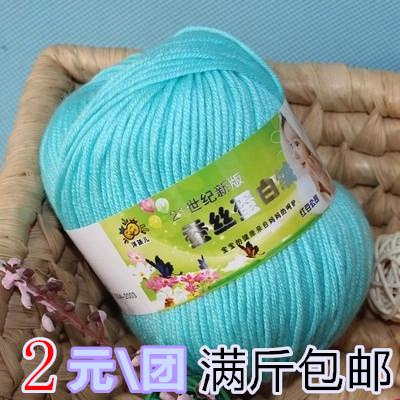 宝宝线手工围巾编织中粗牛奶棉婴儿蚕丝蛋白绒不起球毛线手编勾鞋