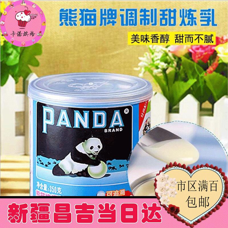 熊猫牌炼乳 甜炼乳 烘焙蛋挞蛋糕奶茶原料咖啡伴侣调制灌装350g