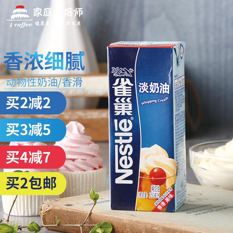 雀巢淡奶油 动物性鲜稀奶油忌廉 慕斯提拉米苏蛋糕裱花原料 250ml