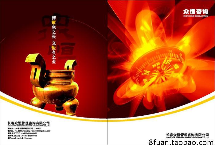 企业咨询管理公司培训策划企业宣传册画册CDR素材模板