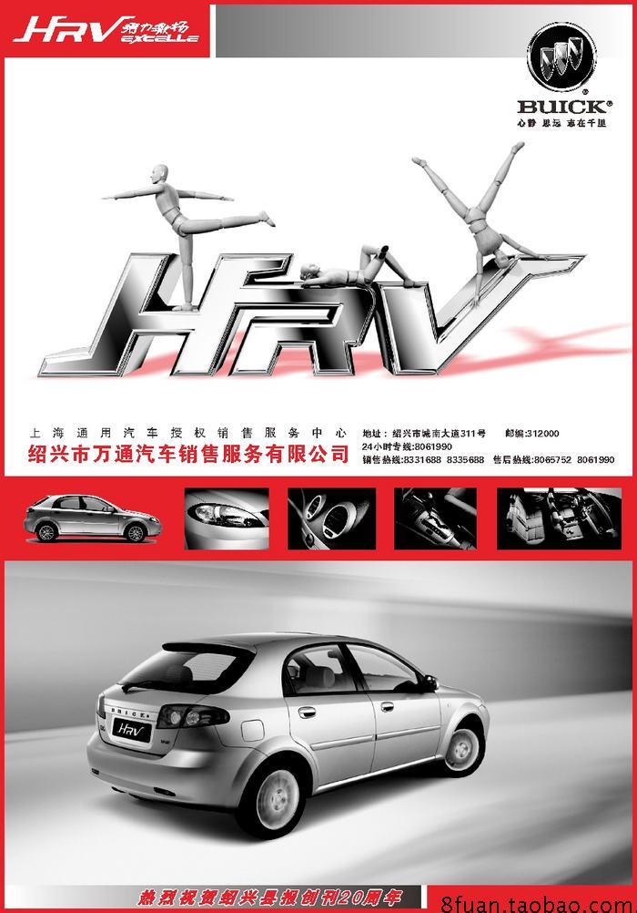 汽车销售公司畅销车型汽车主推大幅户外广告宣传单CDR素材模板