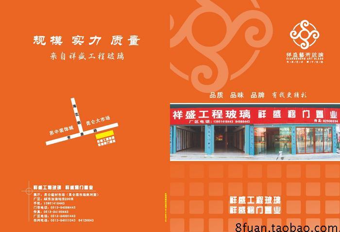 装饰玻璃建材企业移门彩色玻璃门企业宣传册画册CDR素材模板
