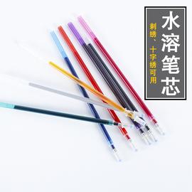 可洗水消笔芯手工布艺画图粗头细头多色可选水溶笔水洗记号描图笔
