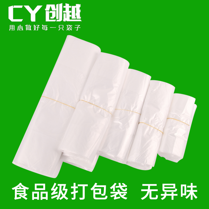 Transparent plastic bag white food vest bag large and small thickened disposable takeout packing portable convenience bag