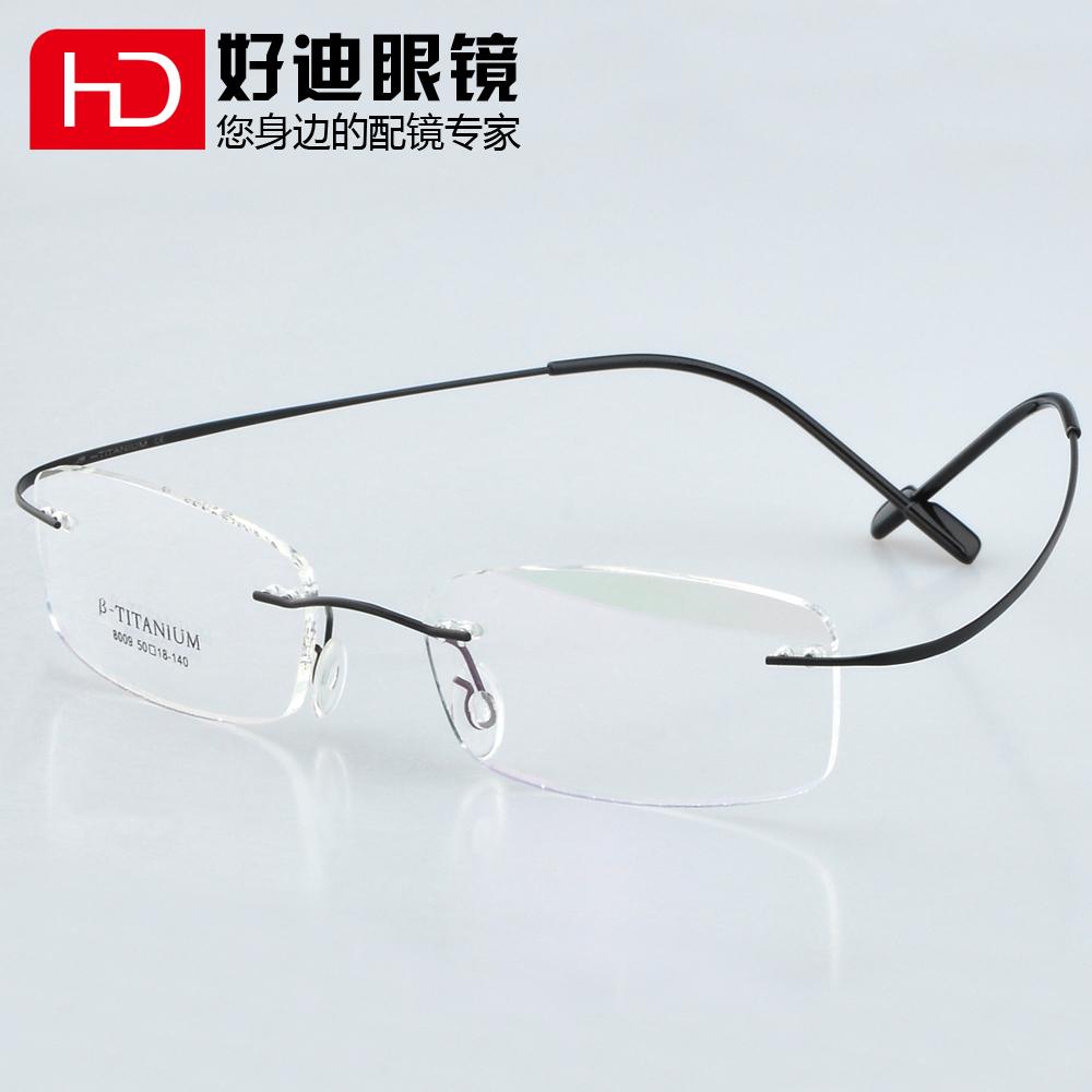 好迪眼镜 轻1克近视纯钛无框镜架 男女B钛眼镜框弹记忆架