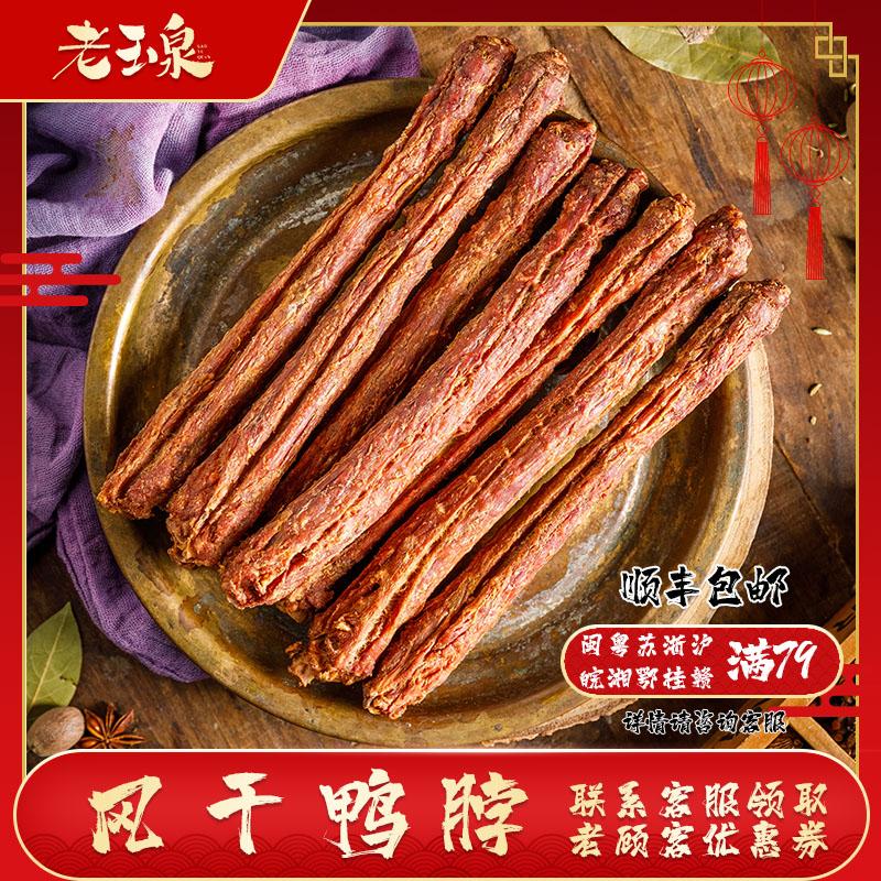 风干鸭脖4根盒装手撕 越嚼越香的滋味网红休闲食品小零食老玉泉