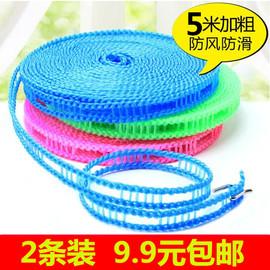 2条5米加粗晾衣绳晒被绳户外旅行挂衣绳宿舍防风防滑晾晒被子绳子