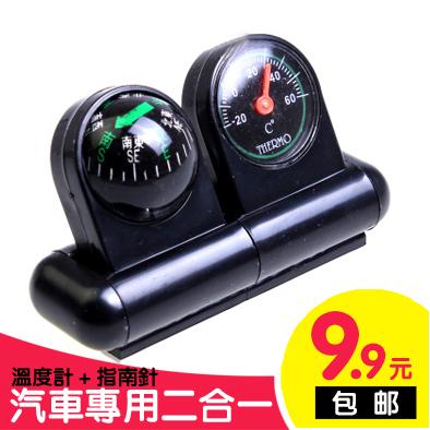 车载温度计指南球 指南针 车用指南球指北球 汽车摆件饰品二合一