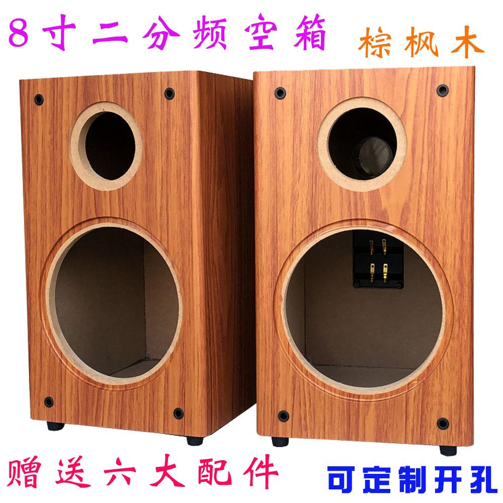 8寸空音箱木质二分频书架diy喇叭