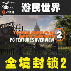 全境封锁2 Uplay正版 Tom Clancy's The Division 2 代购激活码