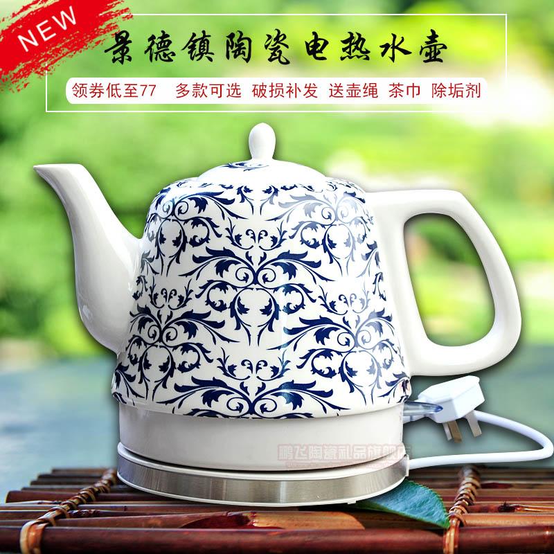 景德镇陶瓷电热水壶瓷器烧水壶青花瓷泡茶壶日用功夫茶壶陶瓷电壶