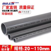 pvc管上水給水管材膠粘供水2025324050637590110灰色