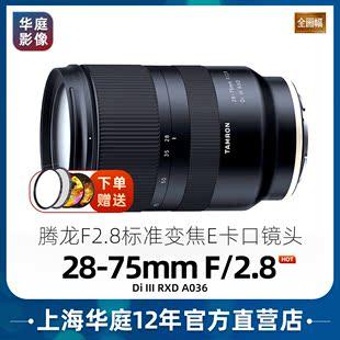 分期免息Tamron 2875 腾龙 F2.8镜头索尼E口全画幅 A036 75mm