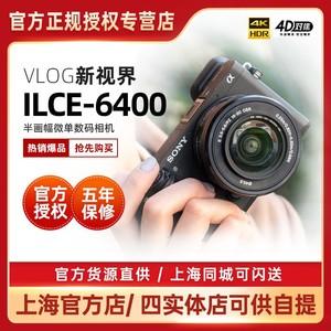 【12期免息】索尼a6400 ILCE-6400 a6400L 6400M数码vlog微单相机