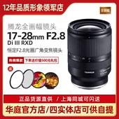 授权直营/ 腾龙17-28mmF2.8 DI III RXD全画幅大光圈变焦镜头A046