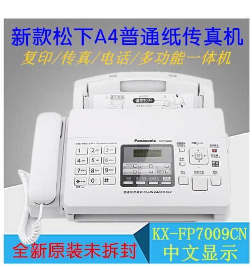 New Panasonic kx-fp7009cn Chinese plain paper fax machine a4paper fax telephone one machine package