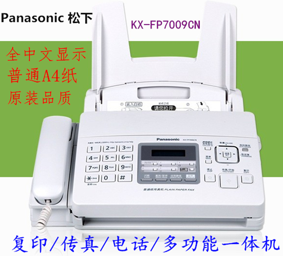 New Panasonic 7009cn ordinary paper fax machine a4paper Chinese display fax telephone integrated machine