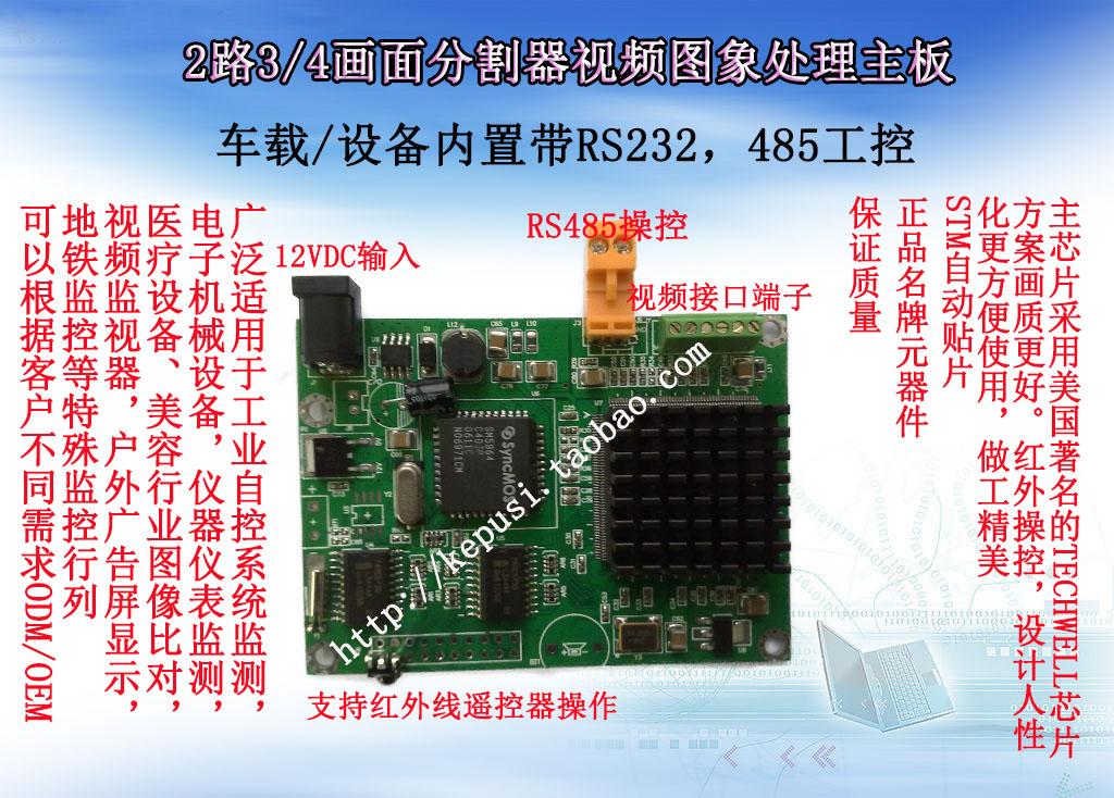 232/485 работа контроль материнская плата 2/3/4 экран сегментация устройство 4 дорога видео сегментация устройство