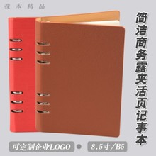 Leather notebook folder shell sub loose leaf notebook cover a5b5a4 sub cover