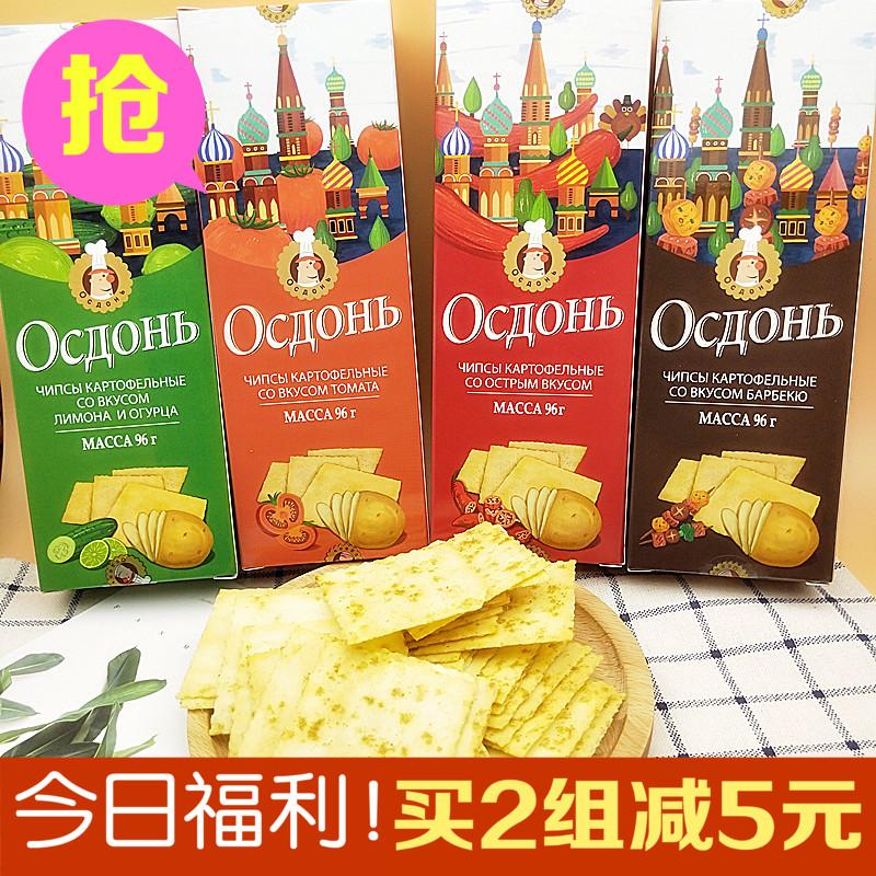 进口薯片俄罗斯零食 俄小淼盒装小包烘焙脆片非油炸健康休闲食品