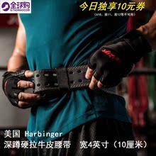 美国Harbinger284新款运动装备牛皮专业举重健身腰带4英寸现货促