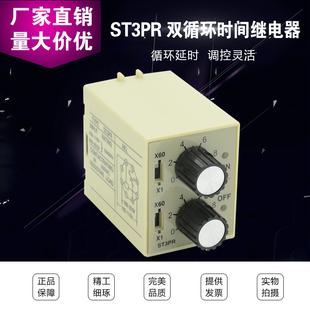 时间继电器60M60S30M30S10M10S60S6双循环延时继电器ST3PR
