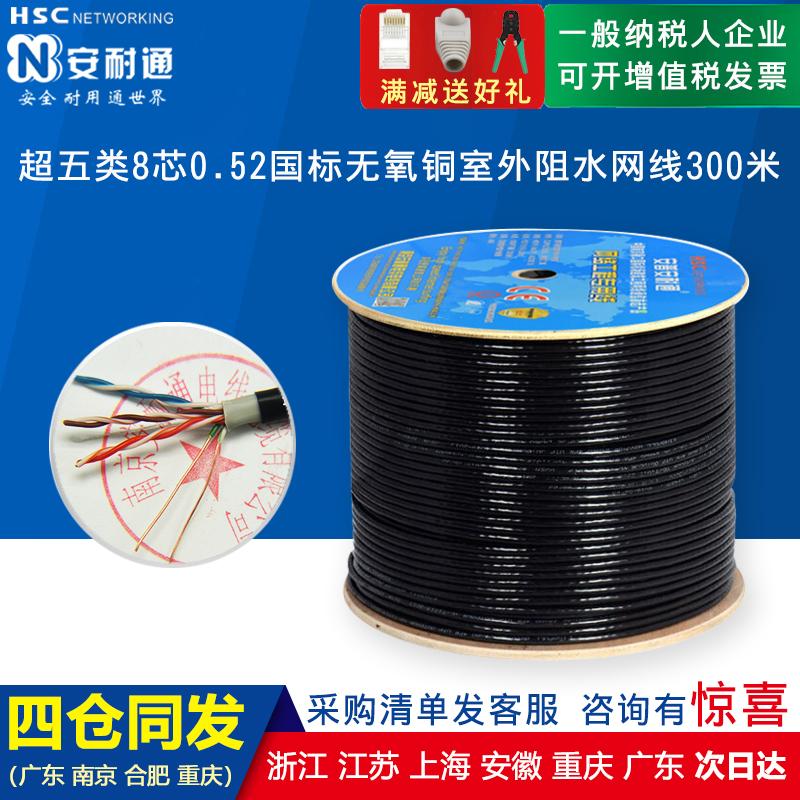 安普超五类室外阻水纯铜网线 0.52无氧铜POE监控双绞线300米足/盘