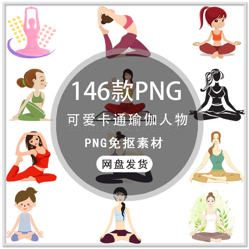 Hand drawn cartoon Yoga figure sports health cartoon Yoga figure beauty body poster PNG free material
