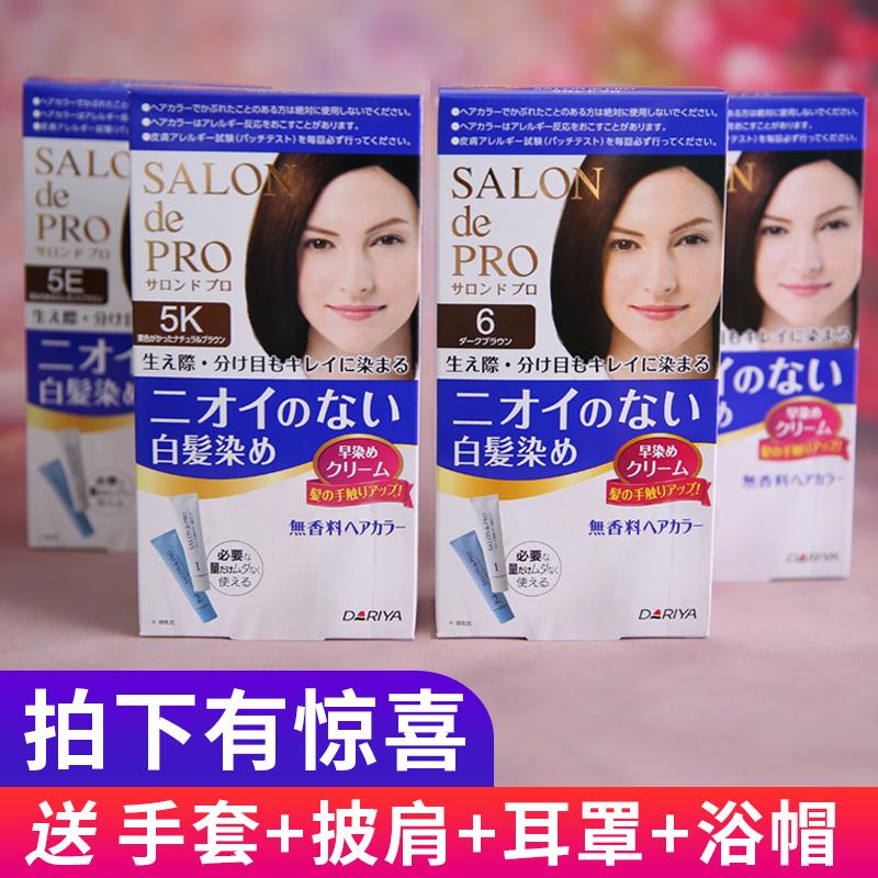 日本DARIYA塔丽雅SALON de PRO遮盖白发染发膏剂纯植物SalondePro优惠券