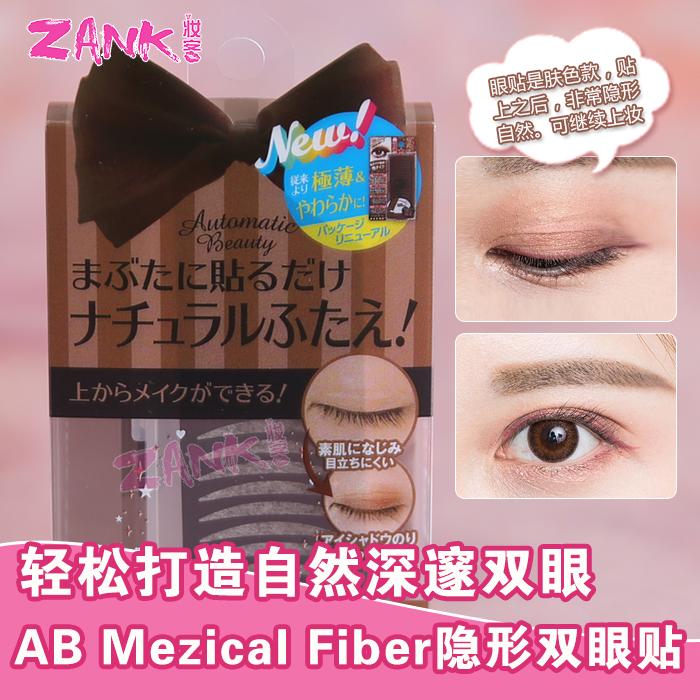 日本AB Mezical MEZAIK双眼皮贴肉色胶条自然隐形透气肤色美目贴
