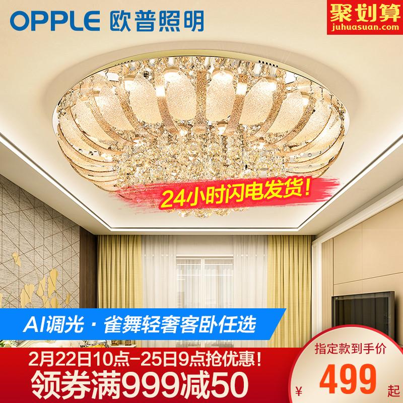 欧普照明调光客厅卧室led欧式吸顶灯圆形温馨现代大气水晶灯SJ