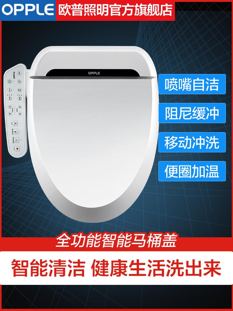 OPPLE智能马桶盖全自动家用电动加热沖洗烘干洁身器坐便盖板Q折