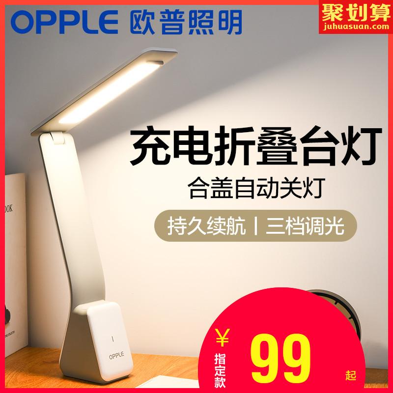 欧普led充电台灯宿舍便携带护眼灯书桌学生床头夜读充插两用手机