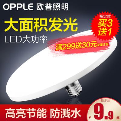 欧普LED灯泡大功率超亮飞碟灯家用超亮E27螺口节能灯厂房车间照明