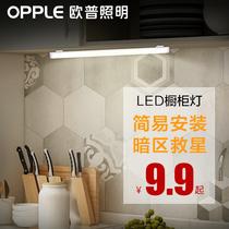 橱柜灯柜底灯鞋柜灯厨房灯餐厅柜免带线带开关LED充电式手扫感应